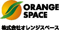 株式会社オレンジスペースlogo